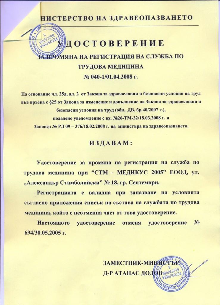 удостоверение за промяна на регистрация на служба по трудпова медицина